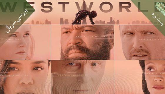 بررسی سریال Westworld فصل سوم