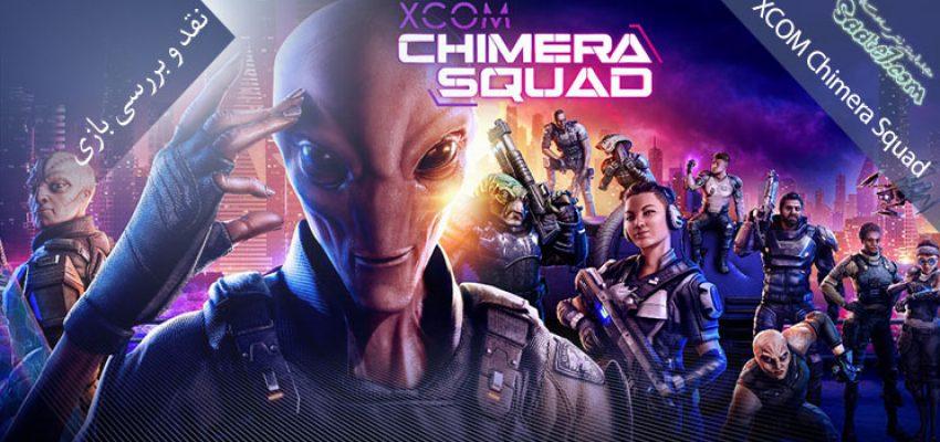 بررسی بازی XCOM Chimera Squad