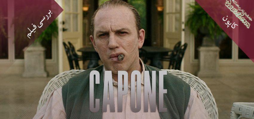 نقد فیلم Capone