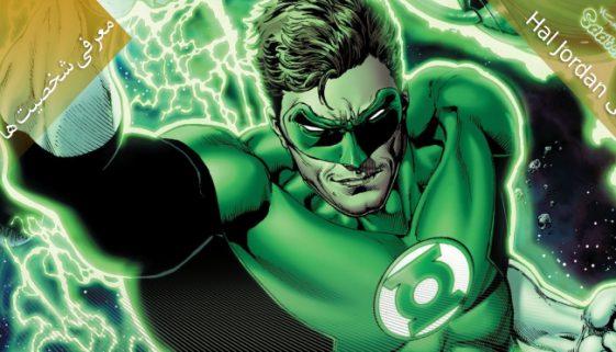معرفی شخصیت Hal Jordan