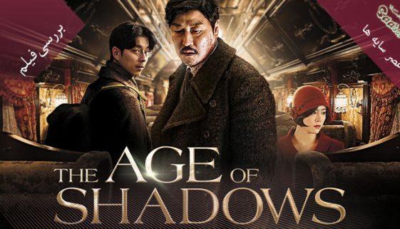 بررسی فیلم The Age of Shadows