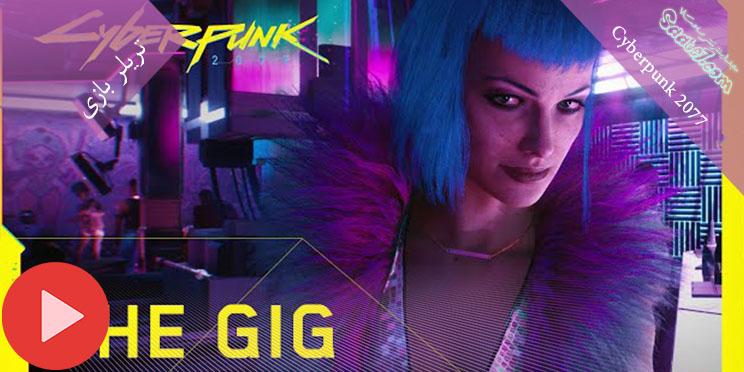 تمام ویدیوهای بازی Cyberpunk 2077 در Night City Wire