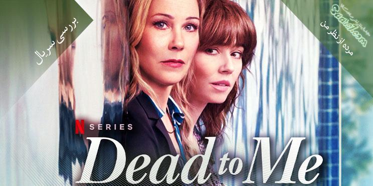 بررسی سریال Dead to Me
