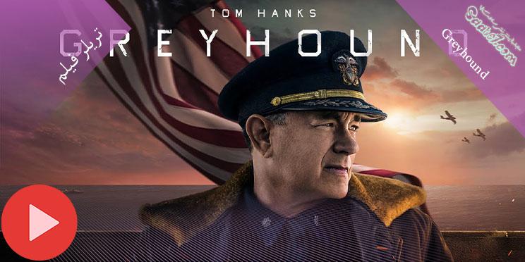 دومین تریلر فیلم Greyhound با بازی تام هنکس