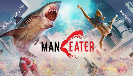 بررسی بازی Maneater