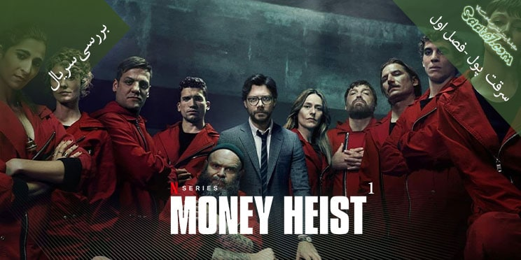 بررسی سریال Money Heist فصل اول