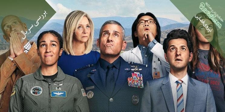 بررسی فصل اول سریال Space Force