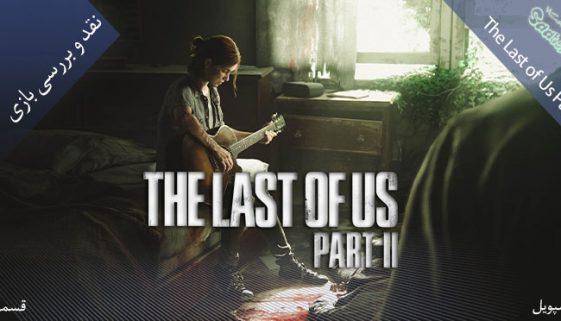 بررسی بازی The Last of Us Part II