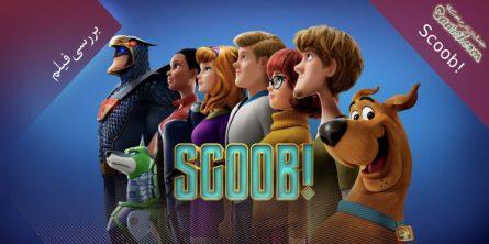بررسی انیمیشن !Scoob