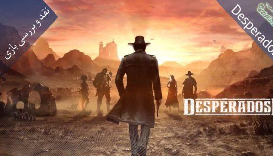 بازی Desperados 3