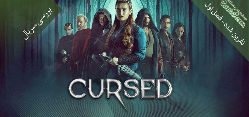 بررسی سریال Cursed فصل اول