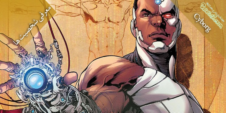 معرفی شخصیت Cyborg