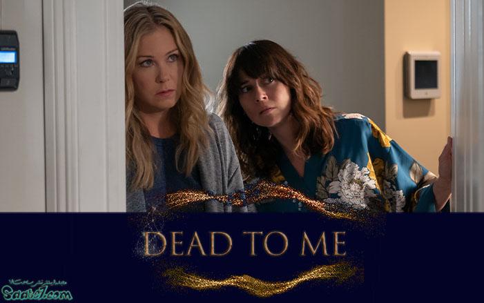 بهترین سریال ها Dead to Me