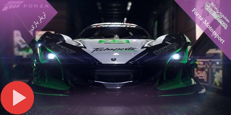 تریلر جدید بازی Forza Motorsport