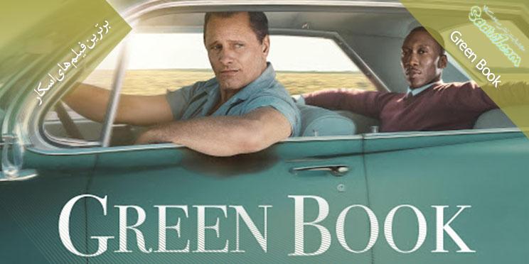 بررسی فیلم Green Book