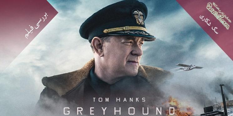 بررسی فیلم Greyhound