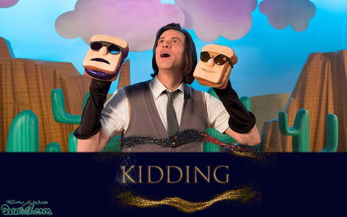 بهترین سریال ها Kidding
