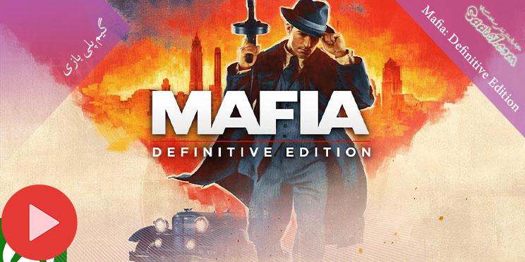 گیم پلی جدید بازی Mafia: Definitive Edition