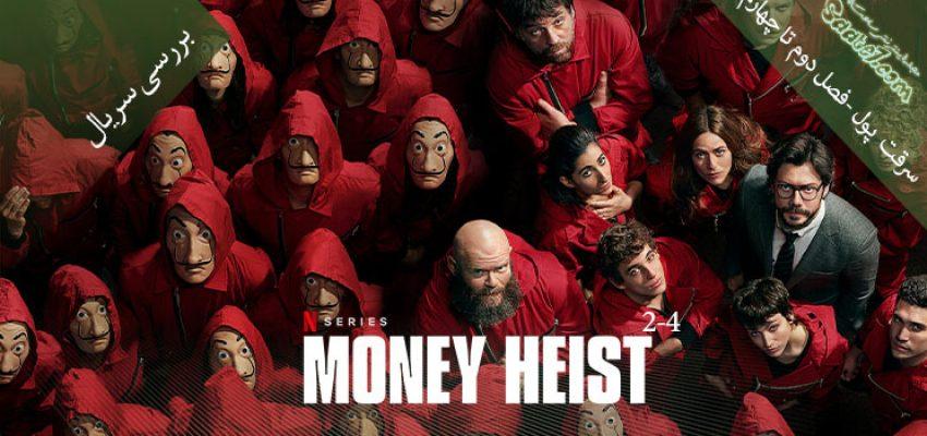 بررسی سریال Money Heist فصل دوم تا چهارم