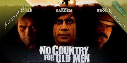 بررسی فیلم No Country for Old Men