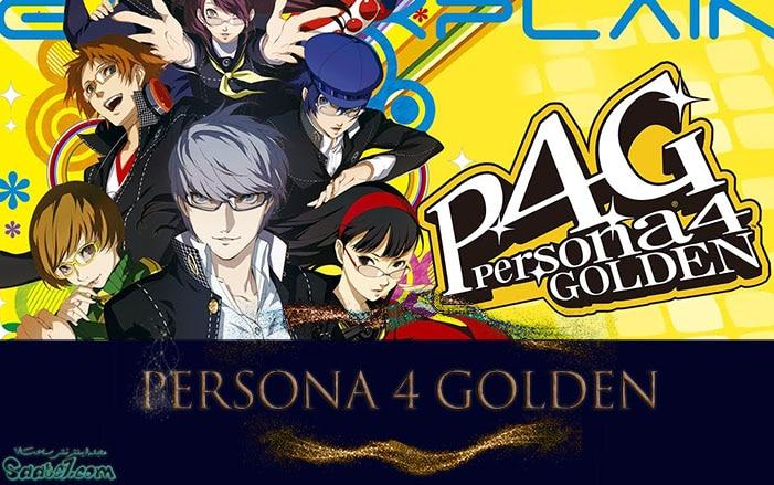 بهترین بازی های سال 2020 / Persona 4 Golden