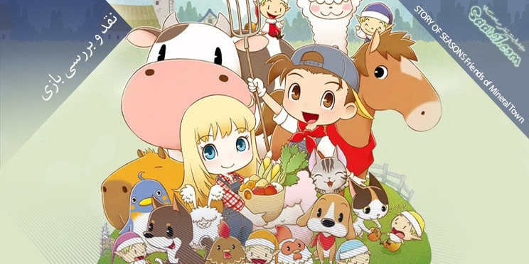 بررسی بازی STORY OF SEASONS Friends of Mineral Town