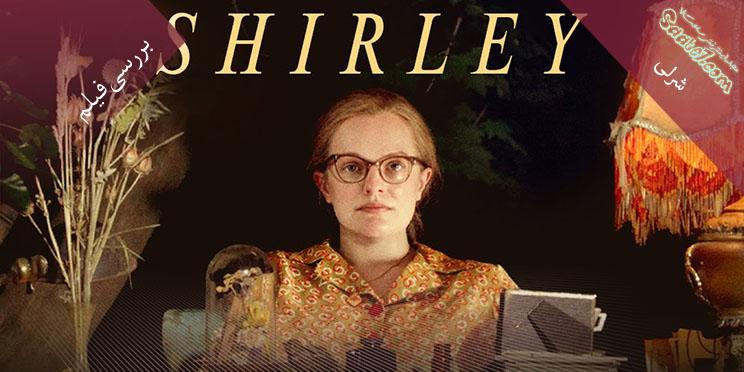 بررسی فیلم Shirley