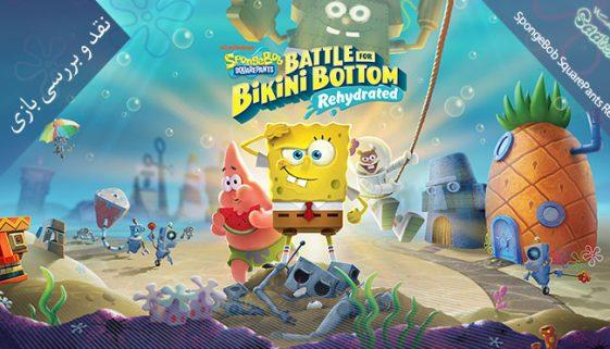نقد و بررسی SpongeBob SquarePants Rehydrated