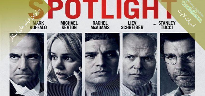 بررسی فیلم Spotlight