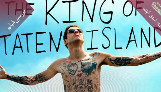 بررسی فیلم The King of Staten Island