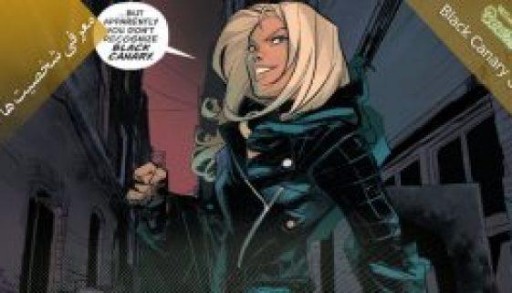 معرفی شخصیت Black Canary