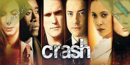 بررسی فیلم Crash