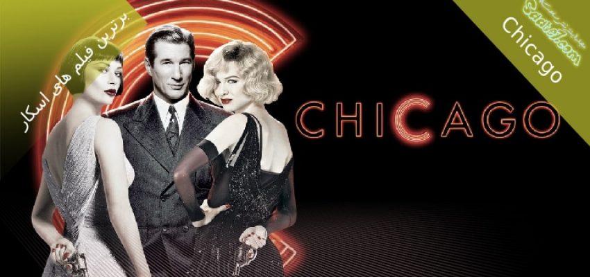 نقد و بررسی فیلم شیکاگو
