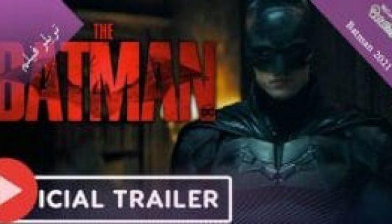 اولین تریلر فیلم Batman 2021