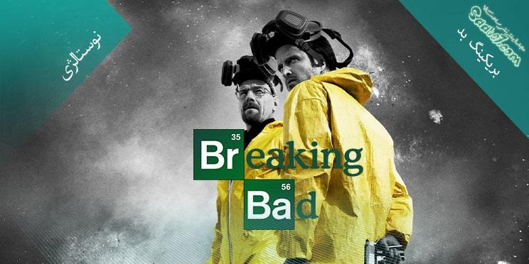 بررسی سریال Breaking Bad
