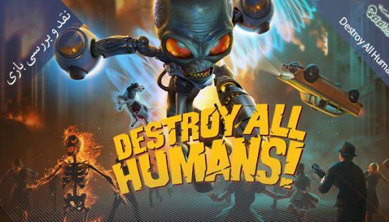 بررسی بازی Destroy All Humans