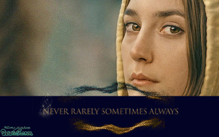 بهترین فیلم ها / Never Rarely Sometimes Always