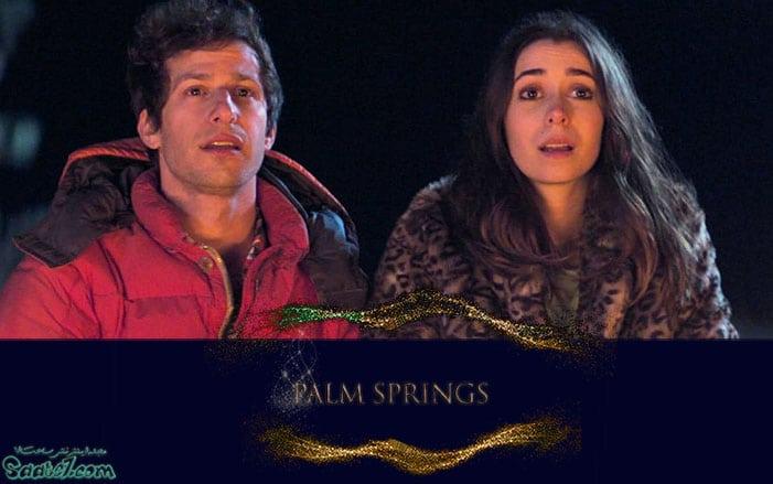 بهترین فیلم ها / Palm Springs