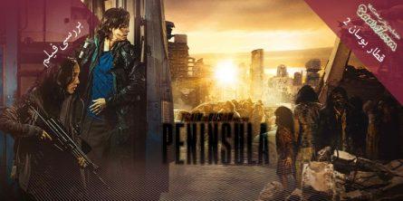 بررسی فیلم شبه جزیره (Peninsula)