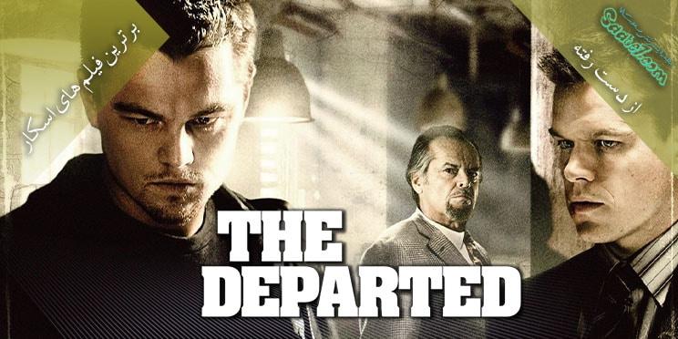 بررسی فیلم The Departed