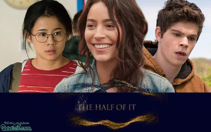 بهترین فیلم ها / The Half Of It