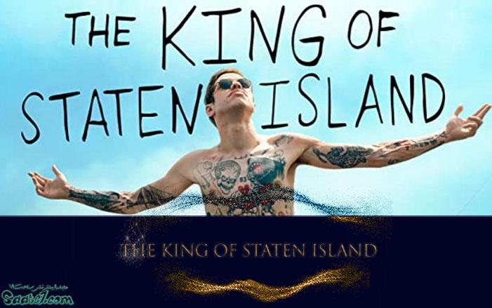 بهترین فیلم ها / The King of Staten Island