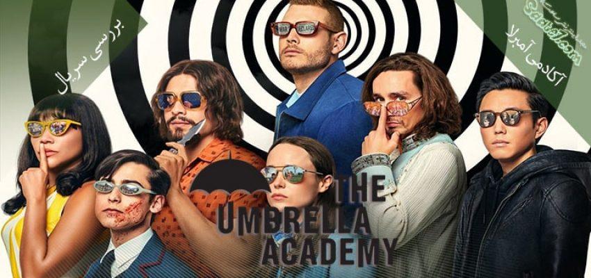 بررسی سریال The Umbrella Academy