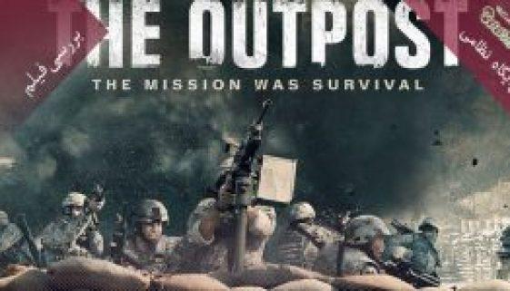 بررسی فیلم The outpost