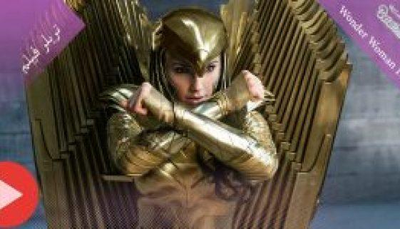 Wonder Woman 1984 new trailer