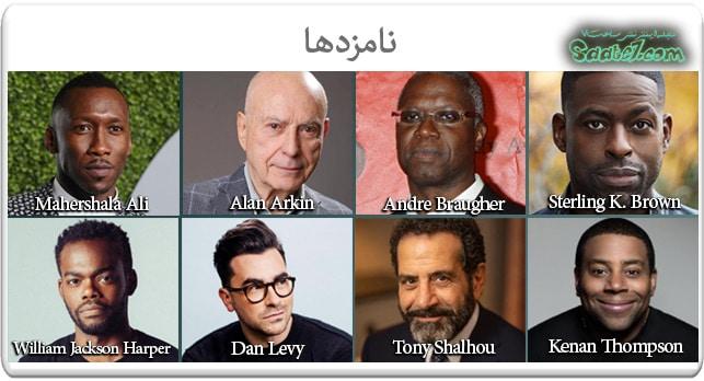 نامزدهای بهترین بازیگر مکمل مرد سبک کمدی در امی 2020