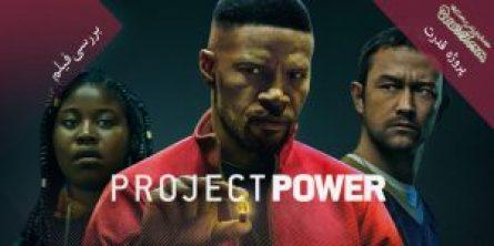 بررسی فیلم Project Power