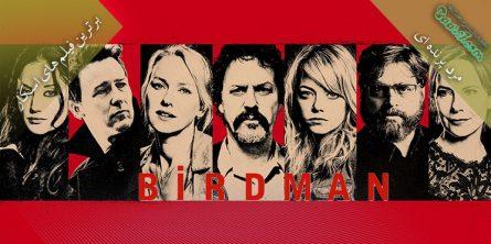 بررسی فیلم Birdman