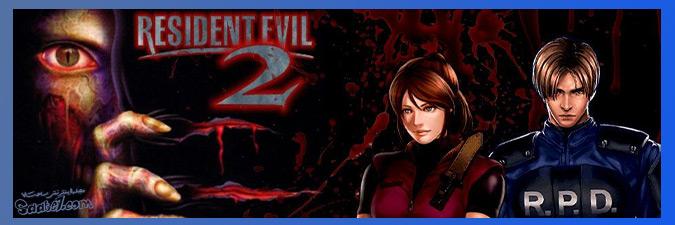 تاریخچه بازی اویل / Resident Evil 2 / محصول سال 1998