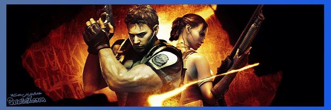 Resident Evil 5 / محصول سال 2009